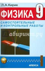 Книга Физика кл разноуровневые самостоятельные и контрольные  Физика 9 кл разноуровневые самостоятельные и контрольные работы