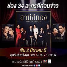 Amarin TV - ช่อง 34 ละครดีก่อนข่าว...