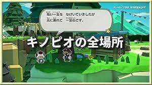 ペーパーマリオ オリガミ キング キノピオ