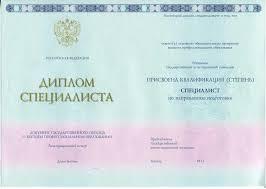 Купить диплом специалиста Дипломы и аттестаты  Купить Диплом вуза 2011 2014г