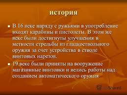 Презентация на тему История развития стрелкового оружия Реферат  4 история