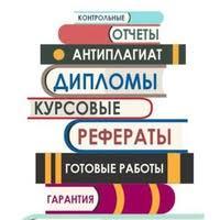 Диссертации курсовые дипломы рефераты статьи ВКонтакте Диссертации курсовые дипломы рефераты статьи