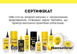 Смазка <b>цепи Hanseline</b> PTFE <b>Spray</b> 150 мл - купить Смазки для ...