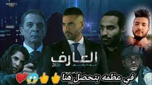 رد فعل علي اعلان فيلم العارف (عوده يونس) احمد عز واحمد فهمي 😱💪 - YouTube