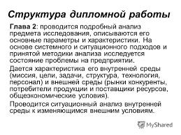 Презентация на тему Правила оформления дипломной работы  11 Структура дипломной