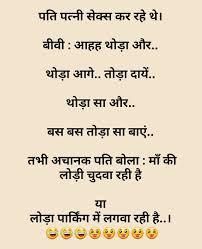 pure non veg jokes in hindi