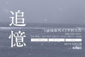 「岡田追憶」の画像検索結果