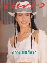 ภัสสร' ตอนสาวปั๊วะมาก! 'แหม่ม คัทลียา' สวยสมเป็นนางเอกยุค 90