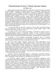 Реферат по теме Римский портрет ii века н э Портрет времени  Реферат по теме Римский портрет ii века н э Портрет времени Адриана 117