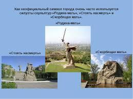 Проект по окружающему миру ученика класса Города России Волгоград Как неофициальный символ города очень часто используется силуэты скульптур