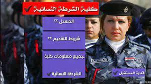 معلومات شاملة عن كلية الشرطة النسائية - YouTube