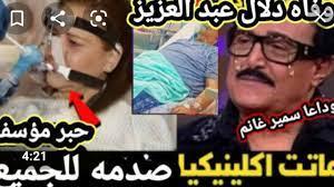 انهيار الفنافه دلال عبد العزيز بعد وفاة سمير غانم وهي في العنايه المركزه -  YouTube