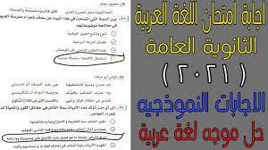 إجابة امتحان اللغة العربية للثانوية العامة 2021 ( أدبي ) - حل موجه لغة عربية⚡  - YouTube