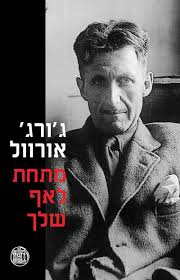 george orwell in front of your nose selected essays hebrew  george orwell in front of your nose selected essays hebrew translation