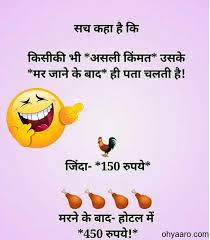latest funny jokes for whatsapp oh yaaro