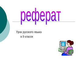 Презентация к уроку русского языка в классе на тему Реферат  Урок русского языка в 9 классе