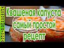 Простой вкусный рецепт засолки капусты