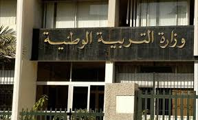 """Résultat de recherche d'images pour """"وزارة التربية الوطنية الجزائرية"""""""