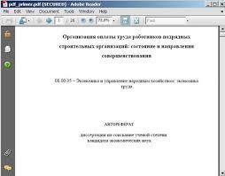 Как распознать текст с картинки Как написать дипломную работу