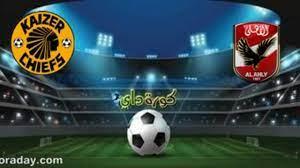 موعد مباراة الأهلي وكايزر تشيفس بنهائي دوري أبطال أفريقيا والقنوات الناقلة