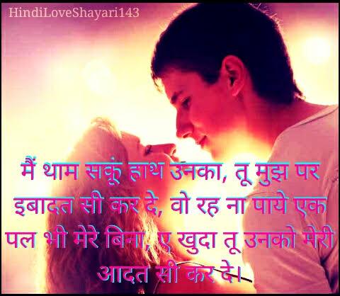 pyar image shayari
