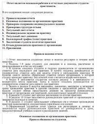 Образец отчет по практике по ГОСТу Скачать форму бланк  образец дипломной практики