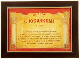 Шуточные грамоты и дипломы купить в Санкт Петербурге в магазине  Шуточные грамоты и дипломы купить в Санкт Петербурге в магазине оригинальных подарков