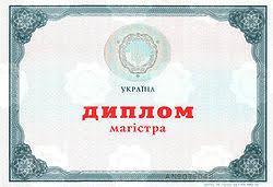 Диплом Вікіпедія Лицьовий бік виданого в Україні диплома магістра з відзнакою зразок затверджений у 2000 р