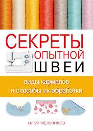 <b>Илья Мельников</b>, <b>Секреты опытной</b> швеи: виды карманов и ...