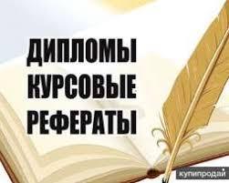 Курсовая Прочие услуги kz Пишу дипломные и курсовые работы Презентации Рефераты Набор текста