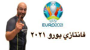 Fantasy Euro 2021- فانتازي يورو 2021 - YouTube