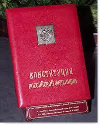 Конституция Российской Федерации Википедия Специальный экземпляр текста Конституции Российской Федерации на котором приносит присягу Президент Российской Федерации