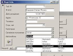 Система учета перевозок на автотранспортном предприятии  автоперевозки АТП учет путевой лист расход топливо автомобили база данных исходник файл код аксес access запрос