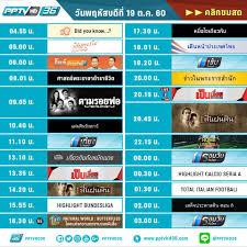 PPTV HD 36 - ตารางออกอากาศ #PPTVHD36 ประจำวันพฤหัสบดีที่...