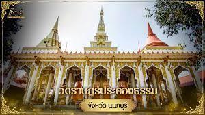 วัดราษฎร์ประคองธรรม นนทบุรี ชวนทำบุญ ไหว้พระ หลวงพ่อพระนอนองค์ใหญ่