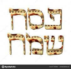 алфавит иврите пасха маца самеах песах надпись на иврите перевод