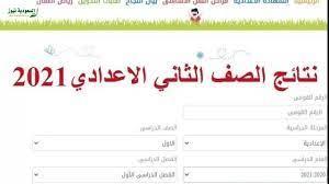 رابط نتيجة الصف الثاني الاعدادي الترم الثاني 2021 برقم الجلوس - السعودية  نيوز