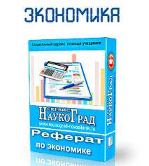 Реферат заказать в Новосибирске  Заказать реферат по экономике в Новосибирске