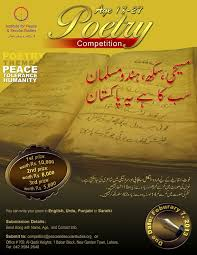 essay writing competition religious extremism a challenge to  poetry competition peace tolerance humanity