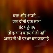 Hindi Beautiful Quotes Best Of 24 Best Careful Images On Pinterest Quote True Words And Hindi Quotes