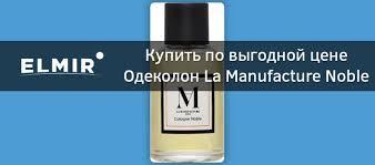 Одеколон <b>La Manufacture Noble</b> Cologne 100 ml купить | ELMIR ...
