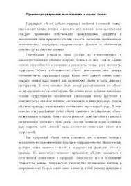 сделки с земельными участками рб реферат Портал правовой информации  сделки с земельными участками рб реферат фото 7