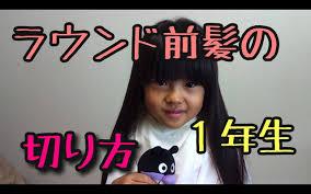 小学生女の子 前髪ラウンドヘアカットの仕方パッつんのボカシ方