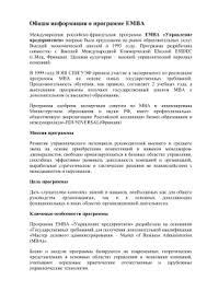 Реферат по предмету Современные проблемы менеджмента  Общая информация о программе