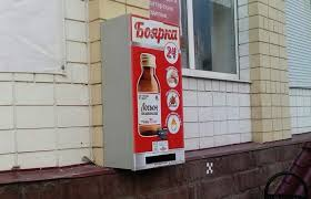 Alcohol Vending Machine New Russian Region Begins Selling Medical Alcohol From Vending Machines