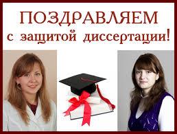 Поздравляем с защитой диссертации Официальный сайт Вологодской ГМХА