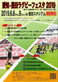 豊田 市 体育 協会