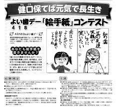 愛知県保険協会歯科部会 よい歯デー絵手紙コンテストアート絵手紙