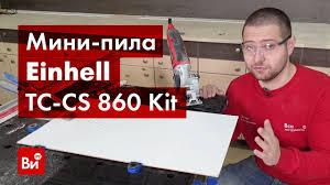 Обзор <b>дисковой</b> мини-<b>пилы Einhell TC</b>-<b>CS</b> 860 Kit - YouTube