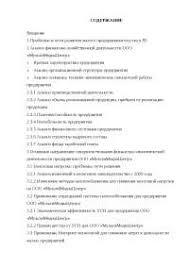 Анализ деятельности автотранспортного предприятия на примере ООО  Совершенствование финансово экономической деятельности предприятия на примере ООО МультиМедиаЦентр диплом 2010 по экономике